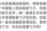 在国外遇到说中文的国人是什么体验?网友:开口就知是自己人