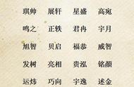 2016年11月10号生于姓男宝求取名