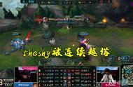 IG轻松击败RW,Ning王首发,看到他选的英雄后现场观众都笑了