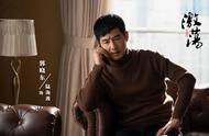 《激荡》正式定档,郭晓东演绎稳重大哥,女主李念漂亮又聪慧