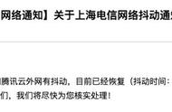 腾讯服务器崩溃了,因上海光缆中断