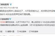 """杭州再传""""巨响"""" 地震局表示不是地震"""