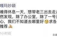 冉莹颖承认生下三胎,网友:虽然不喜欢她,但真的佩服她
