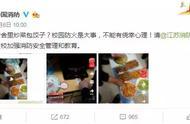 """@中国消防微博隔空喊话,大学生宿舍炒菜炒出""""悲剧""""..."""