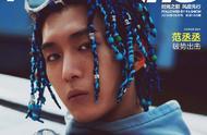 """范丞丞 全新造型亮相,蓝色的彩发混绑着""""脏辫儿"""",街头"""