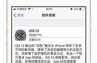 更快更好看的iOS 13来了!你更新了吗?
