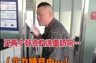 岳云鹏被男粉丝表白不敢回头,嫌弃粉丝太丑走远后才回应