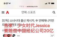 郑秀妍被中国经纪公司起诉
