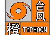 """今年首个台风红色预警,""""利马奇""""登陆浙江"""