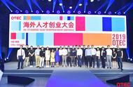 2019OTEC创业大赛总决赛在北京朝阳打响_绵阳网赚论坛