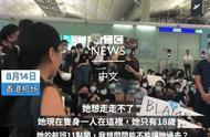 醒醒吧!香港示威女孩质问同伙,网友喊话:先明白谁无辜!