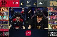 LOL-LPL决赛:FPX重现招牌四包二,碾压击败RNG,双方1-1战平