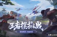 王者荣耀:模拟战五大玩法细节一览,新手提前掌握快速入门