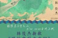 林俊杰新歌上线,《将故事写成我们》又一首泪奔婚礼歌曲