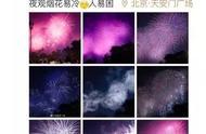 太美!深夜北京上空,烟花与月亮同框