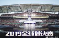 S9全球总决赛指南,赛程,比赛时间,参赛队伍,比赛流程,解析!