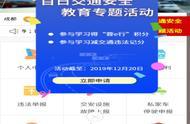 简阳公安交警温馨提示:百日学习减分活动开始了