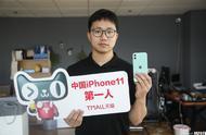 "iPhone11今日天猫发售 杭州陈先生成""iPhone11第一人"""