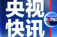 """快讯!台媒:太平洋岛国基里巴斯与台湾""""断交"""""""