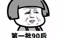 广州第一批90后,还有4个月就30岁了!
