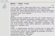 华为员工发表离职感慨:公司不是家,懂得游戏规则才能成为赢家