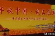 """中国农民丰收节义县文创作品展开展,""""丰收中国·最美农民"""""""