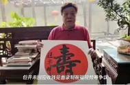 """赵忠祥利用""""名人效应""""写字、拍视频卖钱,是否违法"""