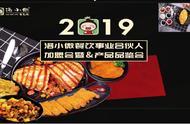 洛小微餐饮事业合伙人加盟会暨  产品品鉴会  安徽合肥站_创业商机网