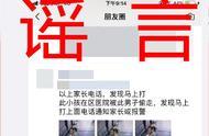 """青白江男子为找回手机编造""""女儿被拐""""谣言被行拘3日!"""