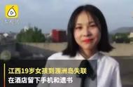 江西19岁女孩在涠洲岛失联:酒店留遗书,监控拍下诡异一幕