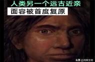 人类5万年前近亲面容被首度复原,丹尼索瓦人曾与东亚人发生混血