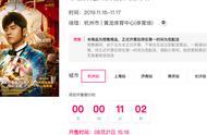 周杰伦杭州演唱会门票2分钟售罄,抢票系统全程崩溃