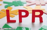 买房必看!广州房贷利率持续上涨,购房成本增加多少?