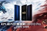 《王者荣耀》KPL比赛指定用机iQOO Pro上线,游戏性能瞬间爆棚