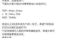 SKT新阵容出现,王座上的男人要回来了 网友:S9稳了!
