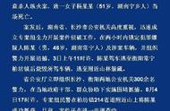 宁乡杀人纵火案嫌疑人落网 警方在群众协助下将其围堵并抓捕