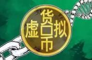 虚拟货币疯狂吸金3.2亿!11人导演设计的弥天骗局终落法网