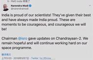 最后一刻失联!印度官方宣布登月器登月失败,莫迪鼓励现场