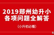 2019�州幼升小,各�N���}搞不清?特殊情�r怎么�k?官方解答�砝�
