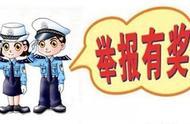 深圳所有交通违法都可有奖举报!违停举报奖励额度有调整
