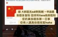 王嘉尔转发央视微博立志做护旗手,私生饭脱粉回踩扬言要骚扰