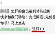 """收到""""回复TD退订""""的短信,到底要不要回?_淘网赚"""