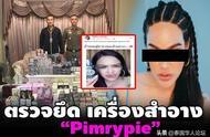泰国知名电商卖假货被查