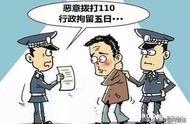 男子酒后被小狗吓到 拨打110辱骂接警人员被拘留5日