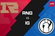 IG和RNG天王山决战,斗鱼直播观赛奖励多多