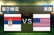 球之家--男篮世界杯,塞尔维亚vs美国