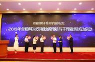 2019世界阿尔茨海默病日主题宣传活动在京举行