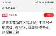 河南福彩3d胆码预测中年男子曾因校园暴力患上精神疾病,走失后今日头条联手新市区救助站帮他回家