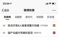 """""""李铁冲突""""上热搜 网友:现在握个手动静这么大了吗?"""