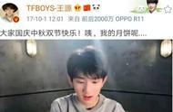 王源连续三年更新中秋节动态,但出国留学后,他换了种方式